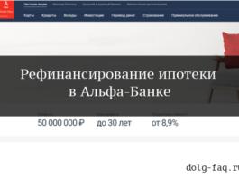 Рефинансирование ипотеки в Альфа-Банке