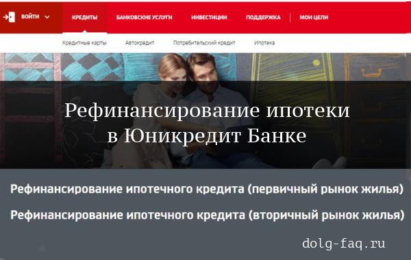 Рефинансирование ипотеки: Юникредит Банк