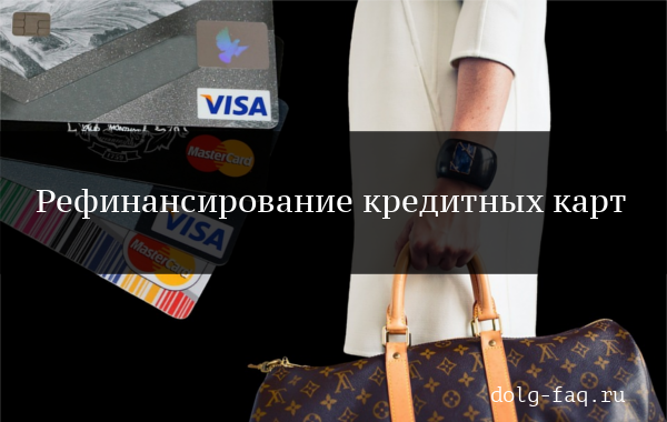 Рефинансирование кредитных карт других банков
