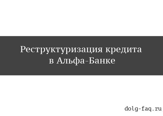Реструктуризация кредита Альфа-Банк