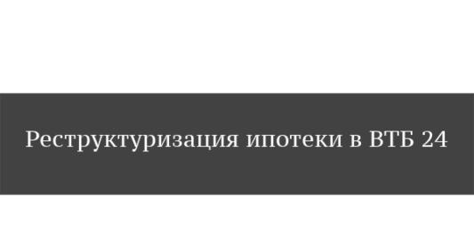 Реструктуризация в ВТБ ипотеки