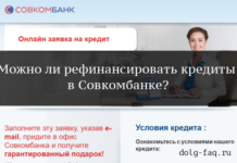 Совкомбанк: рефинансирование кредитов других банков
