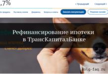 ТрансКапиталБанк: рефинансирование ипотеки