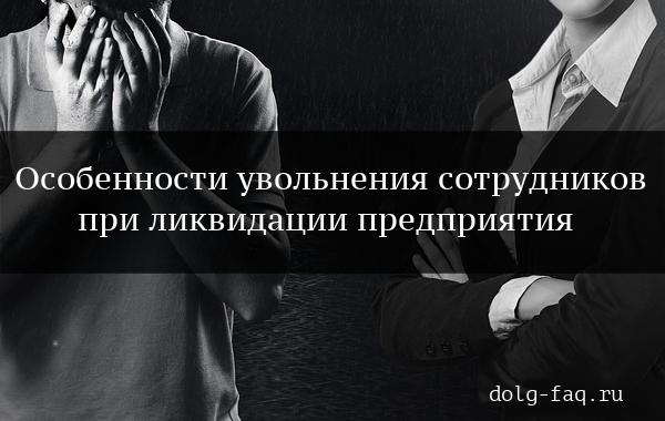Увольнение работника при ликвидации предприятия