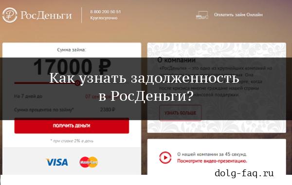 Узнать задолженность в РосДеньги