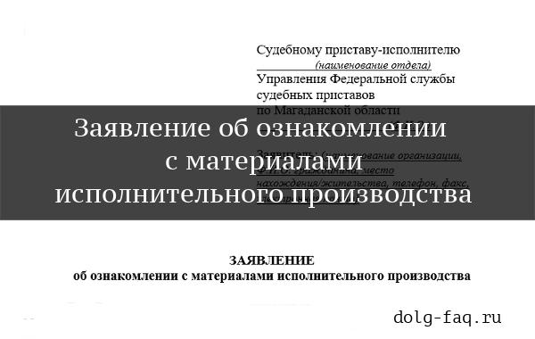 Заявление об ознакомлении с материалами исполнительного производства