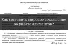 Мировое соглашение по алиментам (образец)