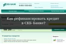 СКБ-Банк: рефинансирование кредитов других банков