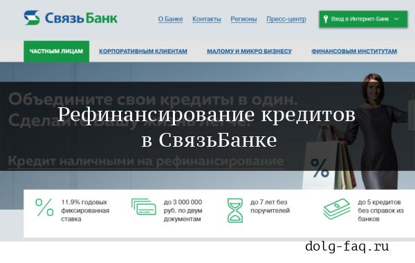 Связь-Банк: рефинансирование кредитов других банков