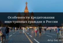 Кредит иностранным гражданам в России