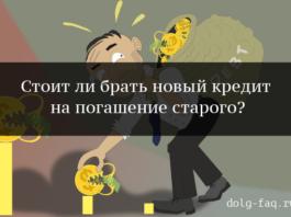 Кредит на погашение кредитов других банков