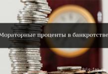 Мораторные проценты в банкротстве