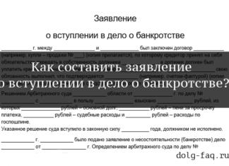 Заявление о вступлении в дело о банкротстве