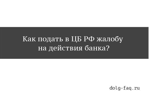 Жалоба в ЦБ РФ на действия банка