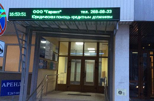 Антиколлекторское агентство Гарант