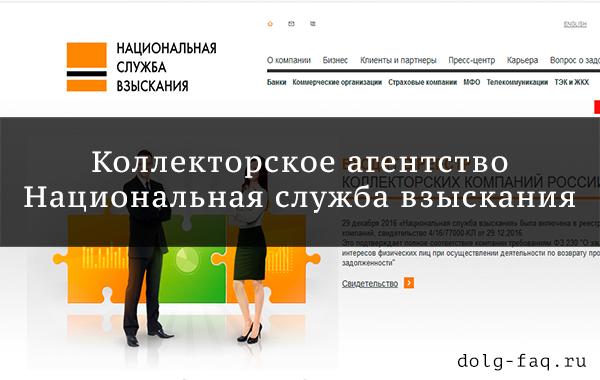 Логотип ООО «НСВ» в 2021 году