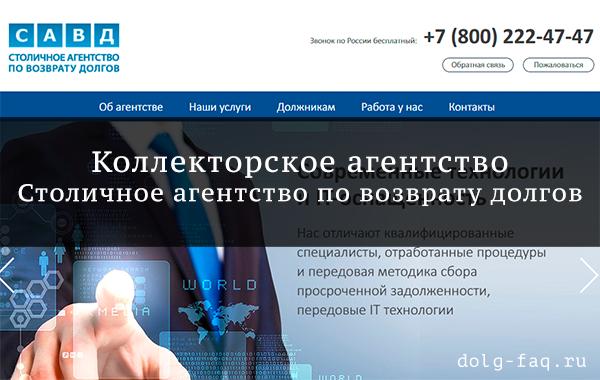 Логотип ООО «Столичное АВД» в 2020 году