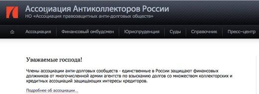 Антиколлекторские агентства и участники Ассоциации Антиколлекторов России: контакты и отзывы