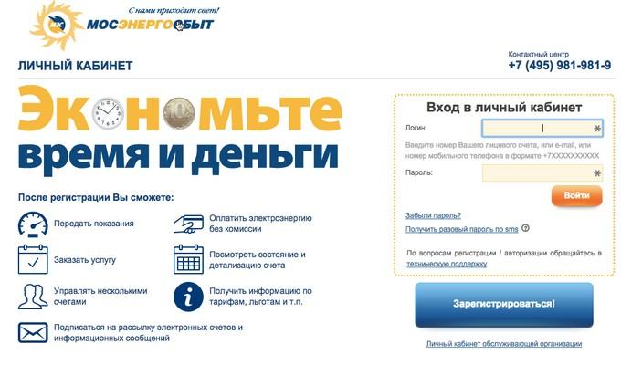 Личный кабинет компании Энергосбыт