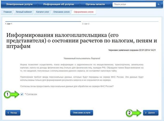 Подтверждаем согласие на обработку перс. данных