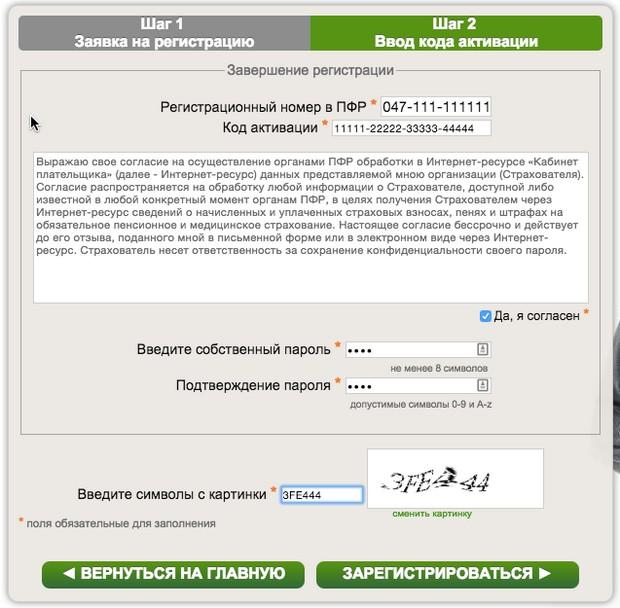Второй этап регистрации в личном кабинете ПФР