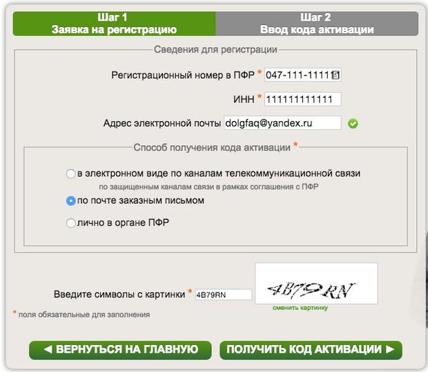 Первый этап регистрации в личном кабинете ПФР