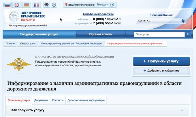 Узнать задолженность по штрафам ГИБДД на сайте Госуслуг