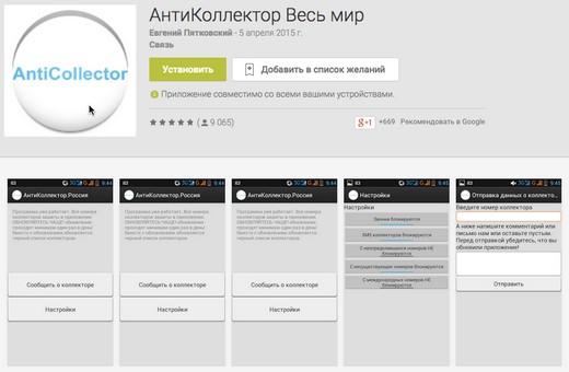 Приложение Антиколлектор для телефонов Android и iPhone: скачать