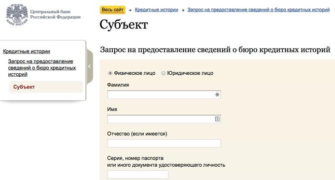 Запрос на предоставление сведений о бюро кредитных историй на сайте ЦБ РФ
