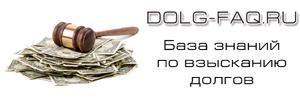 logo-dolgfaq