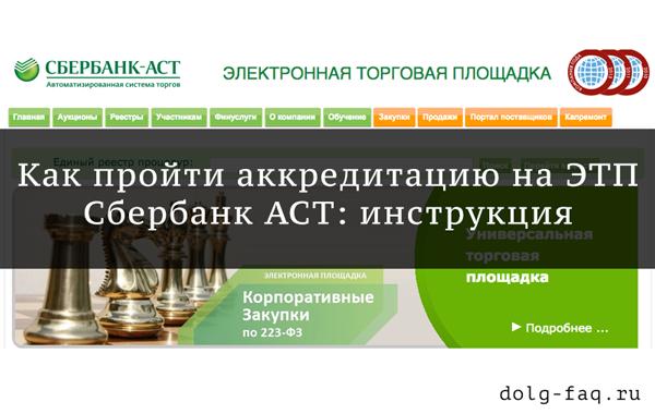 Для чего нужна и в чем заключается аккредитация в Сбербанк АСТ ЭТП
