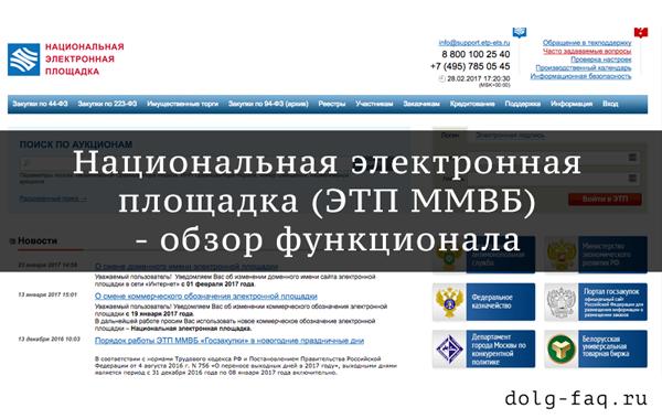 Как работает Национальная электронная площадка ЭТП ММВБ