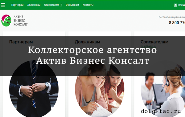Логотип ООО «АБК» в 2021 году