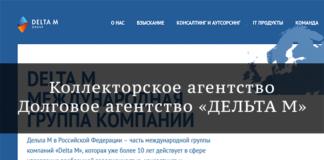 Долговое агентство «ДЕЛЬТА М»