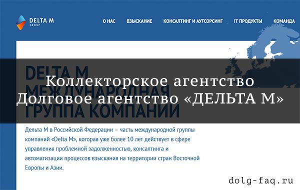 Логотип ООО «Долговое агентство «ДЕЛЬТА М» в 2021 году