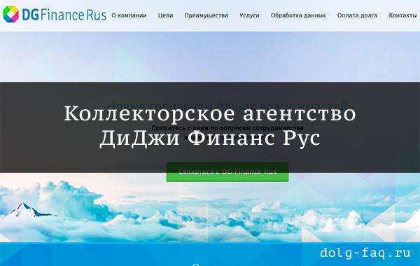 Логотип ООО «ДиДжи Финанс Рус» в 2020 году