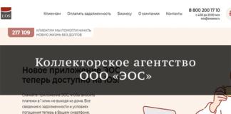 ООО «ЭОС»