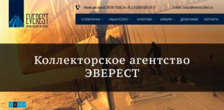 Коллекторское агентство Эверест
