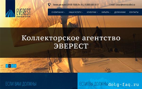 Логотип ООО «ЭВЕРЕСТ» в 2020 году