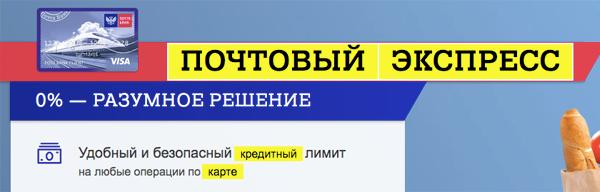 Карта Почтовый экспресс 120 Почта Банк
