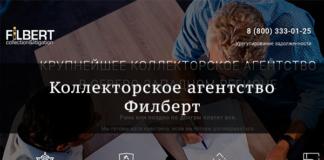 Коллекторское агентство Филберт