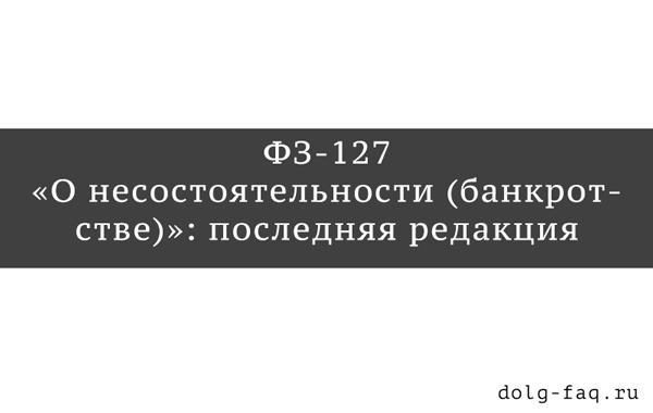 """Что нужно знать ФЗ-127 """"О несостоятельности (банкротстве)"""""""