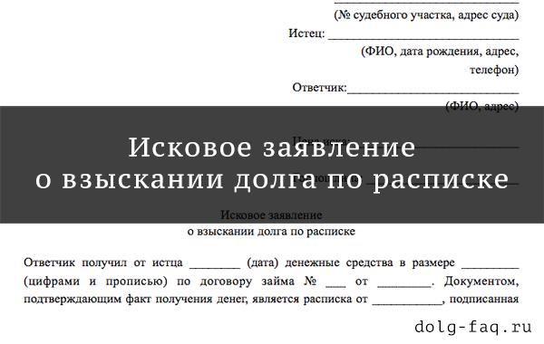 Правила составления искового заявления о взыскании долга по расписке