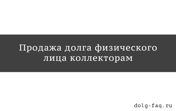 Выкуп долгов физических и юридических лиц, покупка прав требования – срочная помощь в Москве – консультация юридической фирмы «Стандарт Права»