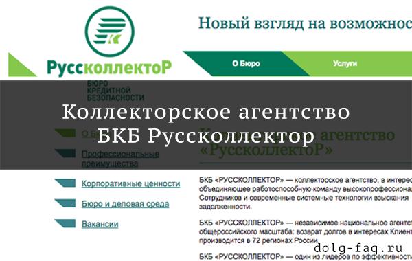 Логотип ООО Бюро кредитной безопасности «РУССКОЛЛЕКТОР» в 2020 году
