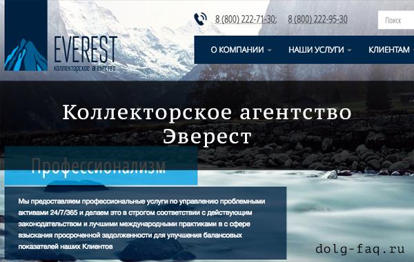 Отзывы о КА Эверест