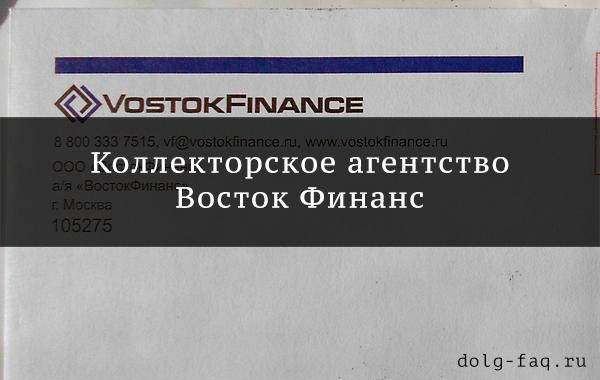 Отзывы о КА Восток-Финанс