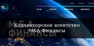 МБА Финансы (MBA FInance)