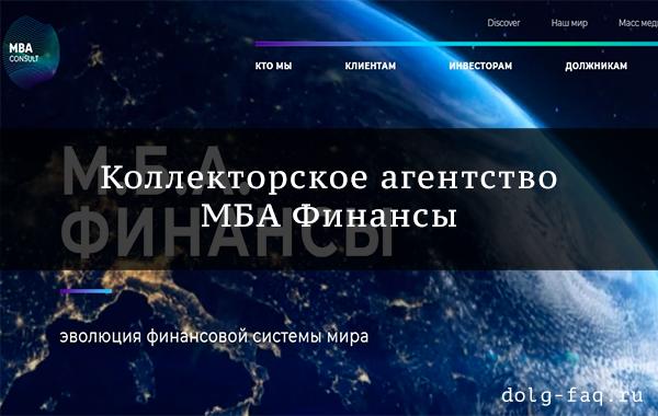 Логотип ООО «М.Б.А. Финансы» в 2020 году