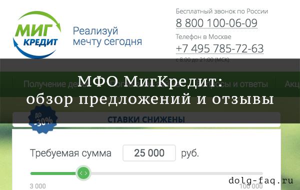 Обзор предложений МФО МигКредит